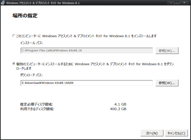 Windows ADK for Windows 8.1 インストール 1