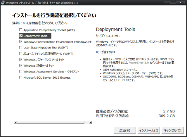 Windows ADK for Windows 8.1 インストール 2