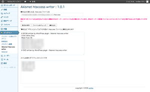 Akismet htaccess writer 1.0.1